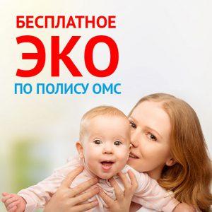 ЭКО по ОМС в Томске